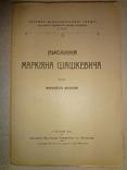 1912 Писання Шашкевича українського письменника