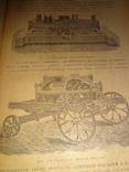1919 Киев Машины в Сельском Хозяйстве