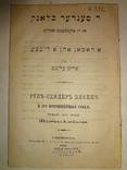 1888 Шолом-Алейхем Иудаика Первое Издание Прижизненное