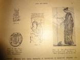 1915 Археология Керчи