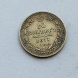 10 копеек 1857 г.