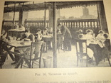 1914 Библиотека Нью-Йорка