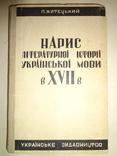 1941 Українська Мова зі словником оккупаційне Видання