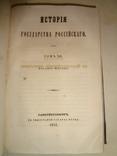 1853 История Государства Российского