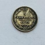 5 копеек 1849 г.