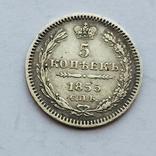 5 копеек 1855 г.