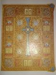 1921 Книжный переплет книга на слоновой бумаге 2000 тираж