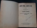 1874 Григорій Квътка оповъданє для руского народу українська мова старої орфографії