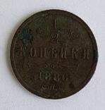 1/2 копейки 1886