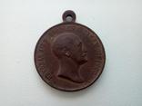 Медаль В память императора Николая I.