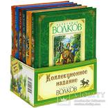 Александр Волков. Коллекционное издание, 6 книг