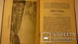 Русская живопись первой половины XVIII века. 1938 г. Тираж 5 000. photo 3