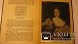 Русская живопись первой половины XVIII века. 1938 г. Тираж 5 000. photo 4