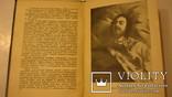 Русская живопись первой половины XVIII века. 1938 г. Тираж 5 000. photo 5
