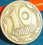 10коп 1992 1.34ЕАм