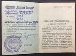 Комплект: Красная звезда №5998 МОНДВОР, ТКЗ №9658 (винт), КЗ, ТКЗ + доки. photo 2