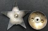 Комплект: Красная звезда №5998 МОНДВОР, ТКЗ №9658 (винт), КЗ, ТКЗ + доки. photo 4