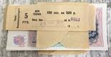 Внешпосылторг, 5 рублей. Целая пачка, 100 шт.