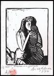 """Сергій Алієв-Ковика. Із серії """"Мати і дитина"""". 1994 р. Лінорит. 22,7х16,9; лист 29,5х21"""