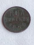 Полкопейки 1925