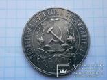 1 рубль 1921 года кладовый серебро А.Г. photo 2