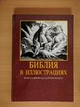 Библия в иллюстрациях Юлиуса Шнорр фон Карольсфельда. 1995