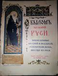 1914 Основатели монашества на Руси