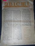 1957 Вісті Українська дивізія Української національної армії