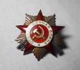 """Орден """"Отечественная Война"""" 1 ст. (боевой) - повторно в связи с невыкупом"""