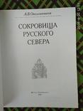 Сокровища русского севера, фото №3