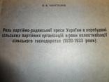 1961 Колективізація в Україні для Вищої Школи