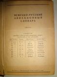 1942 Немецко-Русская Авиация