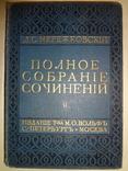 1911 Мережковский