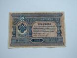 3 рубля 1898
