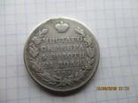 Рубль 1829 г