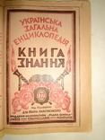 1933 Українська Енциклопедія три Випуска