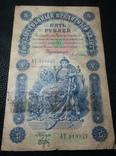 5 рублей 1898 г. - Брут
