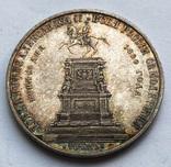 Рубль 1859 (Конь). UNC.