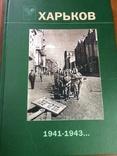 Фотоальбом Харьков 1941-1943