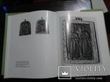 Древнерусская мелкая пластика XI - XVI веков (Металопластика ,крести, панагии), фото №7
