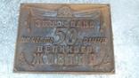 Табличка в честь 50-лет Великого Октября