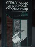 Справочник строителя отделочника, фото №2