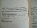 Справочник строителя отделочника, фото №3