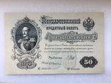 50 рублей 1899 aUNC