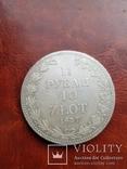 1 1/2 рубля 1837 г. MW. Русско-Польские (Николай I). Варшавский монетный двор