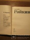 Книга Аркадий Райкин, фото №10