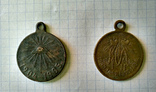2 медали. Медаль В память Русско Японской Войны и Медаль За Крымскую войну, фото 1