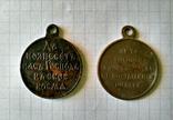 2 медали. Медаль В память Русско Японской Войны и Медаль За Крымскую войну, фото 2