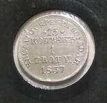 1 Злотый (15 коп.)1837 г.(Ag)..