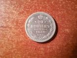 20 копійок 1880 року СПБ НФ